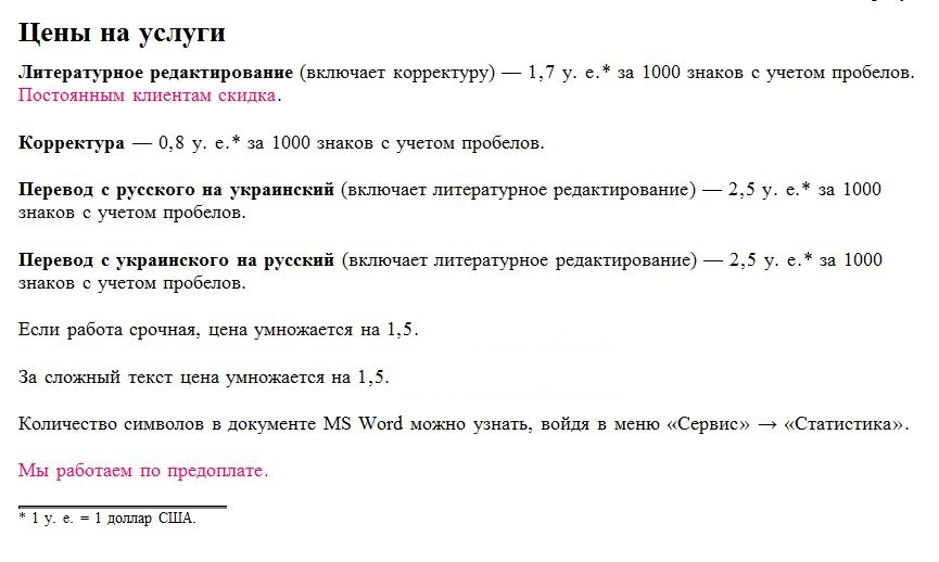 Корректура, перевод текстов