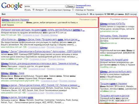 Контекстная реклама в Гугл пример